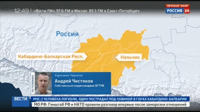 Новости на Россия 24 • Под лавиной в Кабардино-Балкарии погибли два человека