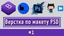 Верстка по макету PSD на Bootstrap4 BEM