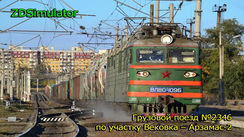 ZDSimulator Грузовой поезд №2346 по участку Вековка – Арзамас-2