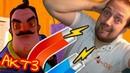 Не повезло с СОСЕДОМ😵Прохождение игры Привет сосед Funny games для ДЕТЕЙ ТОП мульт ИГРА Family game