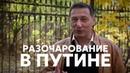 Борис Кагарлицкий Разочарование в Путине