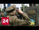 Порошенко приравнял участников УПА к ветеранам ВОВ 60 минут от 24 12 18