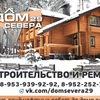 """СТРОИТЕЛЬНАЯ КОМПАНИЯ """"ДОМ СЕВЕРА 29""""/ КОТЛАС"""
