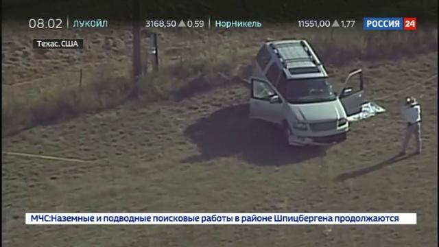 Новости на Россия 24 • Гибель техасского стрелка: застрелился сам или его застрелил прихожанин