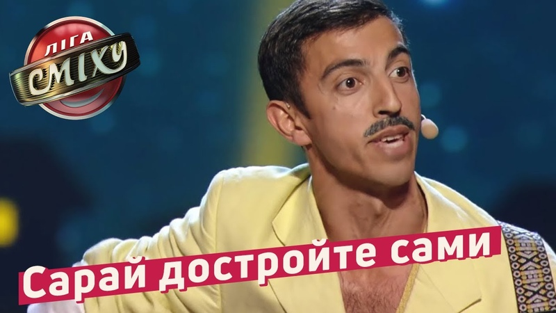 Каждую Пятницу Он УМИРАЕТ - Стояновка   ЛИГА СМЕХА 2018