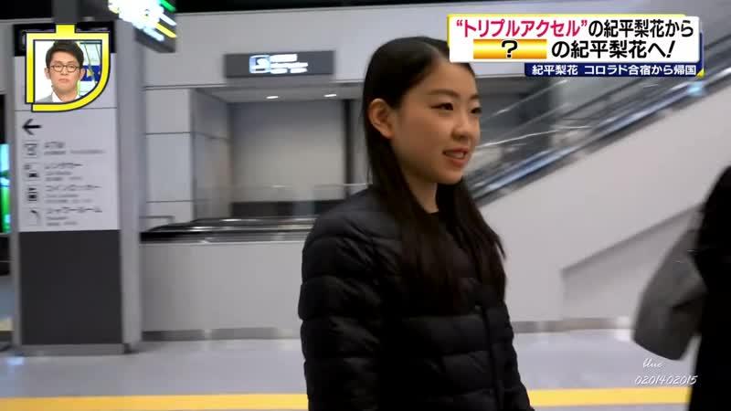 Rika Kihira arriving Narito Airport, Japan 27.01.19 (news)