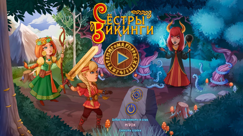 Сестры Викинги | Viking Sisters (Rus)
