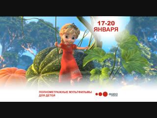 Полнометражные мультфильмы для детей
