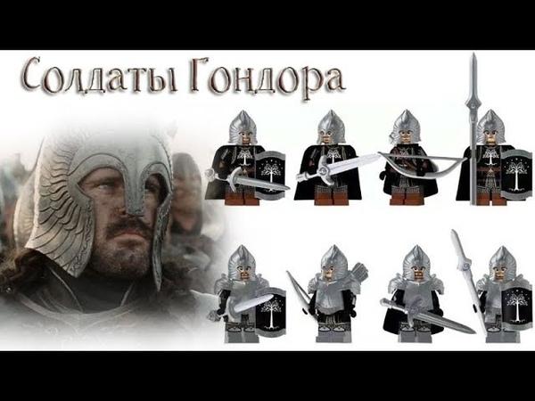 LEGO солдаты Гондора