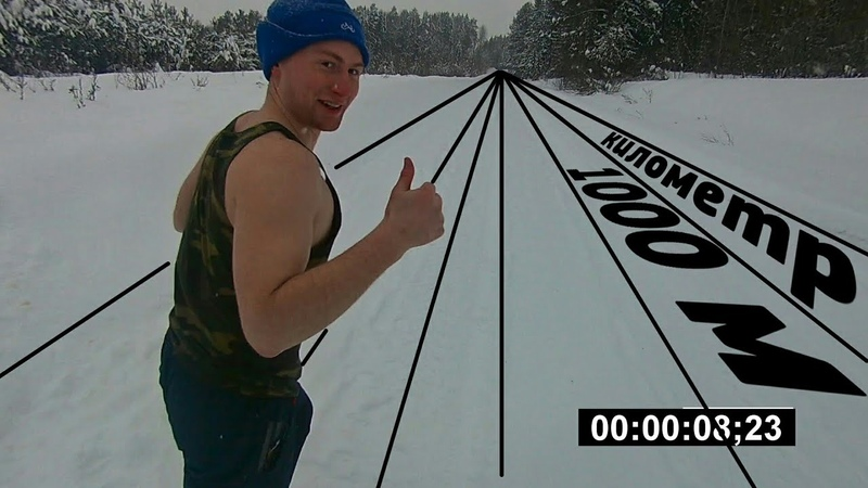 Один километр босиком по снегу.