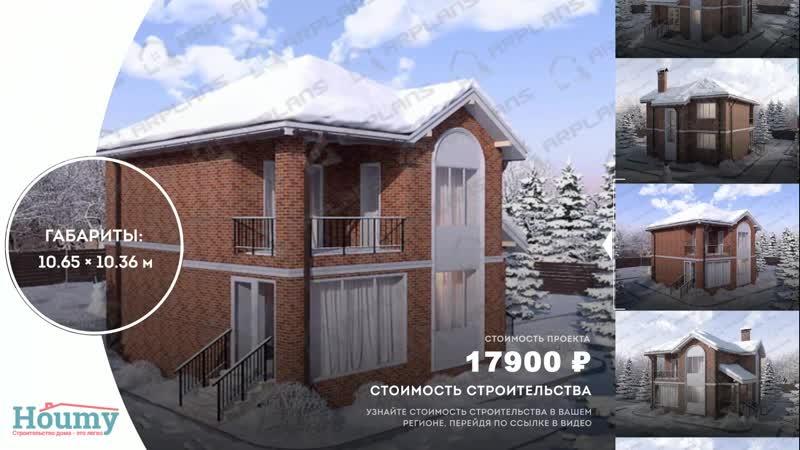 проект 2 этажного дома 10х10