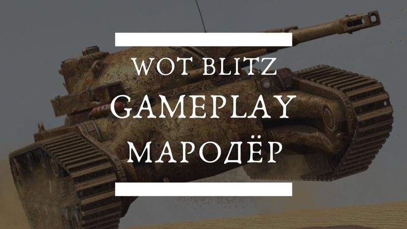 World of Tanks blitz - геймплей игры