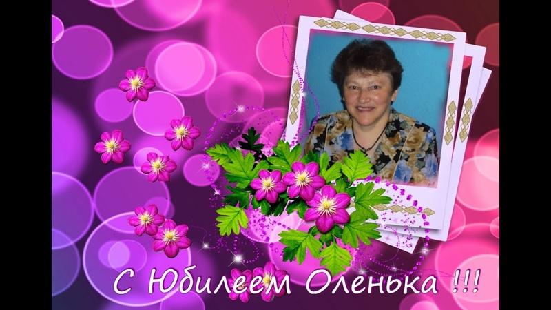 Поздравление Оленьке сестрёнке с Юбилеем и брата Витюшу с Днём рождения