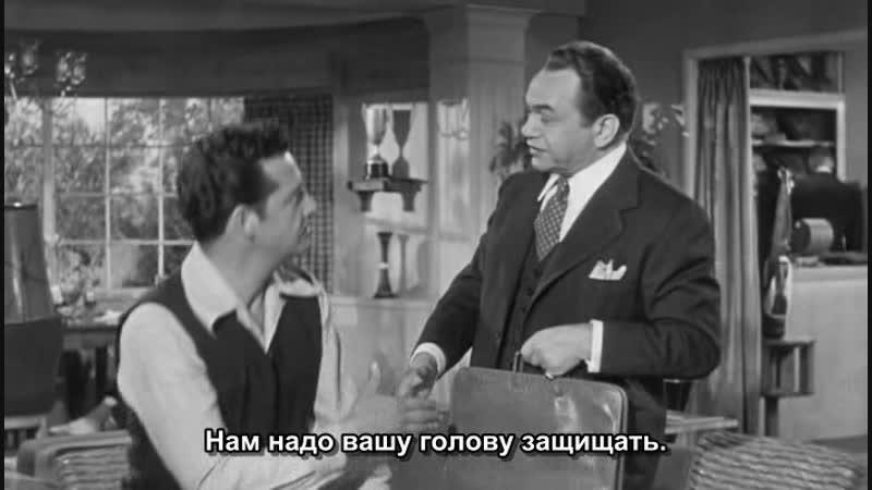 ◄A Bullet for Joey(1955)Пуля для Джоуи*реж.Льюис Аллен[SAB]