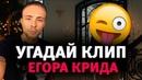 Угадай клип Егора Крида по кадру