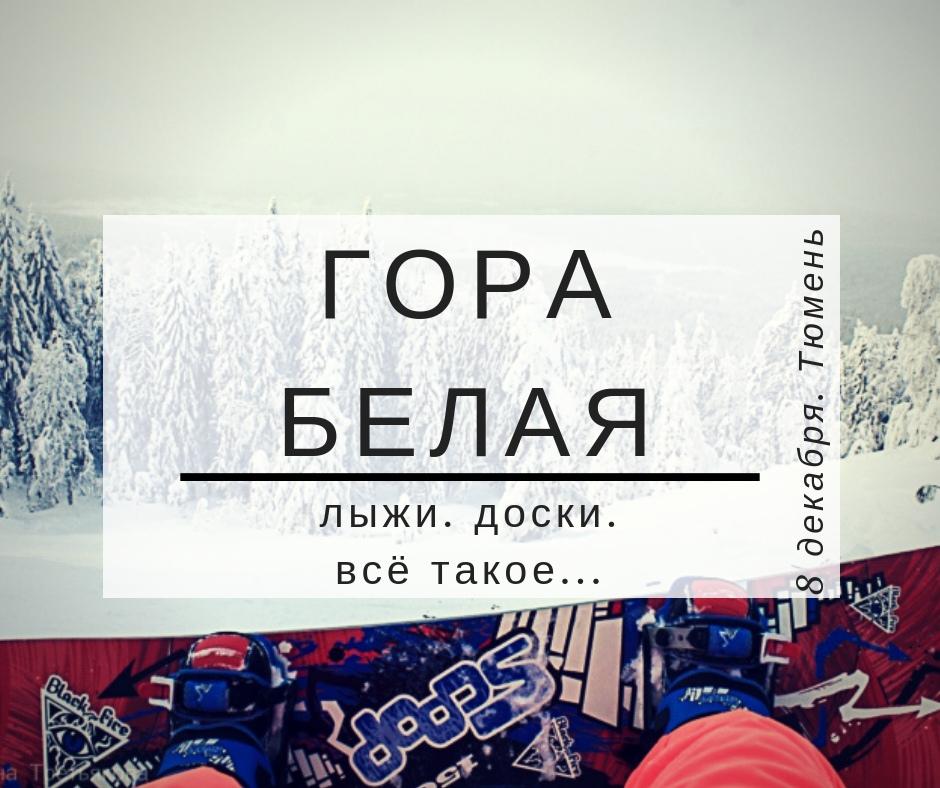 Афиша ГОРА БЕЛАЯ / 8 Декабря / Открытие сезона