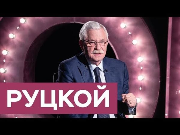 Александр Руцкой — бывший вице-президент России / «На троих»