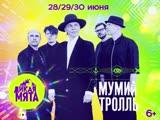 Дикая Мята 2019 / Мумий Тролль