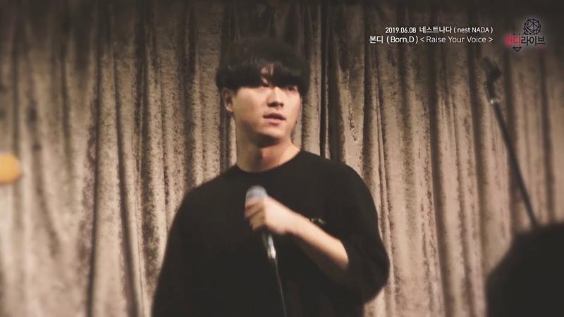 [씬디라이브]본디(Born.D)_RaiseYourVoice (클럽 네스트나다)