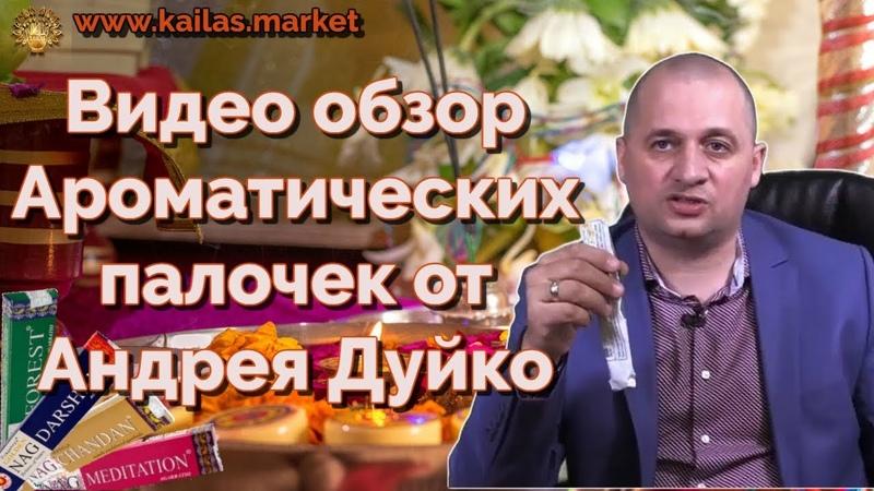 Ароматические палочки благовония - обзор от Андрея Дуйко - наш интернет магазин kailas.market