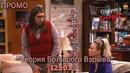 Теория Большого Взрыва 12 сезон 3 серия / The Big Bang Theory 12x03 / Русское Промо