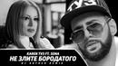 Karen ТУЗ feat. Sona - Не Злите Бородатого (Dj Artush Remix) (Премьера клипа, 2018)