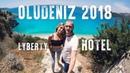 Олюдениз 2018. Liberty hotel Oludeniz 4*. Турецкие Мальдивы