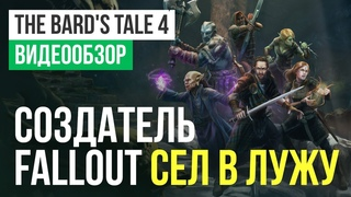 Обзор игры The Bard's Tale 4: Barrows Deep