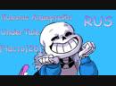 Комикс Андертейл - UnderTale RUS |Часть|26|