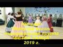 Летучая мышь контрданс музыка Штрауса группа Ветер танца в ЦСО Алтуфьево