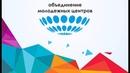 Объединение молодёжных центров Мурманска готово удивлять северян!