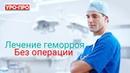 Лечение геморроя в Ростове-на-Дону | Центр проктологии УРО-ПРО