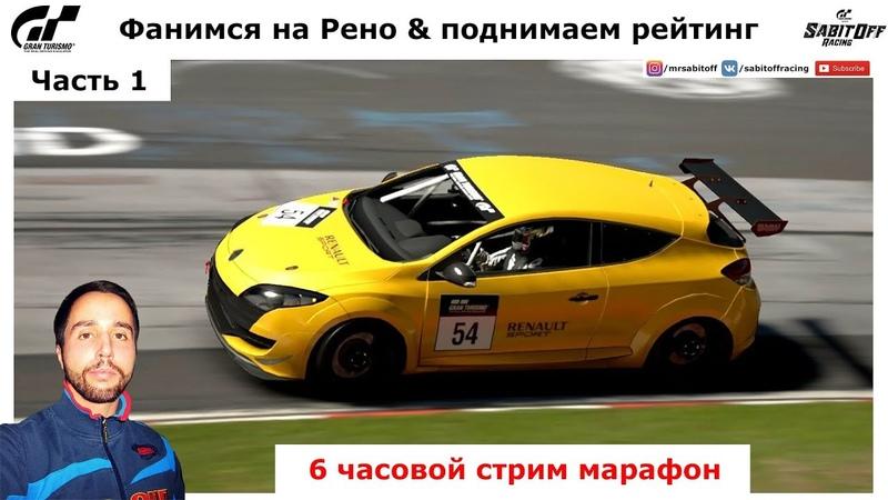GT Sport | Фанимся на Рено и бустим рейтинг - 6 часовой стрим марафон ЧАСТЬ 1