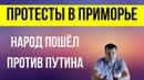 Протесты во Владивостоке   Выборы 2018   Приморцы пошли против Путина