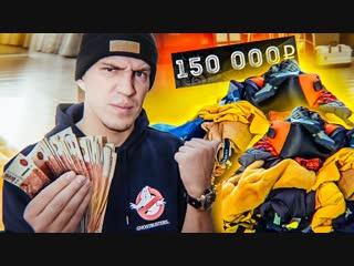 Дима Масленников ГОРА одежды за 150.000 рублей Катакомбы Black Star Клип