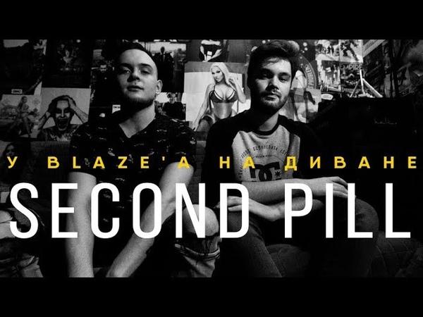 BLAZETV У Blaze'а на диване Second Pill FOSFOR