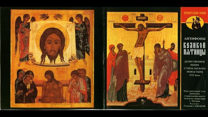 Антифоны Великой Пятницы - Праздничный хор Данилова ставропигиального мужского монастыря
