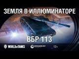 ВБР №113 - Земля в иллюминаторе