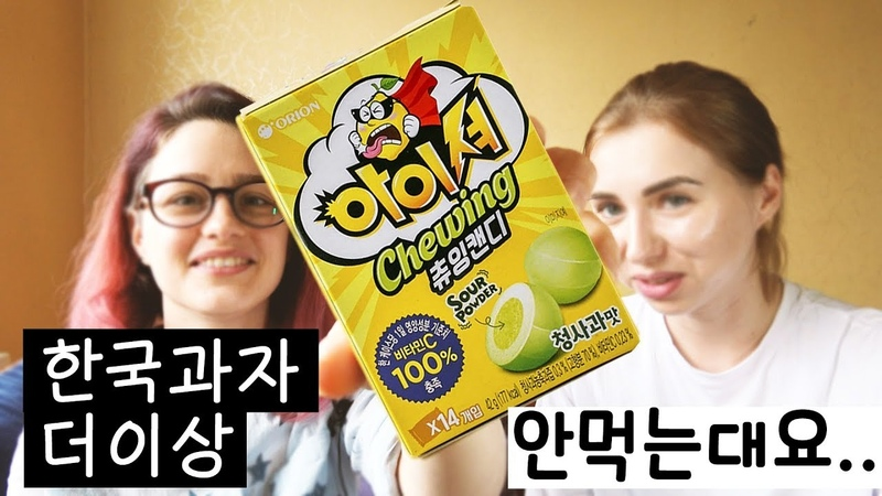 한국과자 처음 먹어본 러시아인의 솔직한 반응은 ПРОБУЕМ КОРЕЙСКИЕ ВКУСНЯШКИ🍪🍭🍫