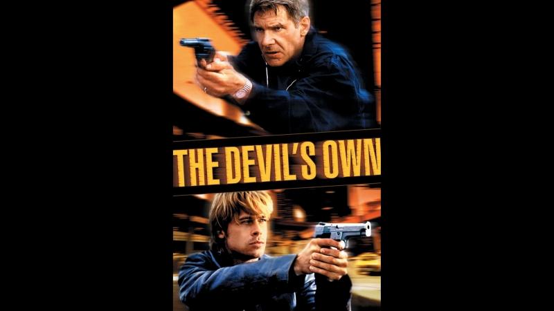 Собственность дьявола / The Devil's Own (1997) дубляж,1080