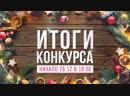 ВАШАКОМНАТА.РФ - Итоги новогоднего конкурса