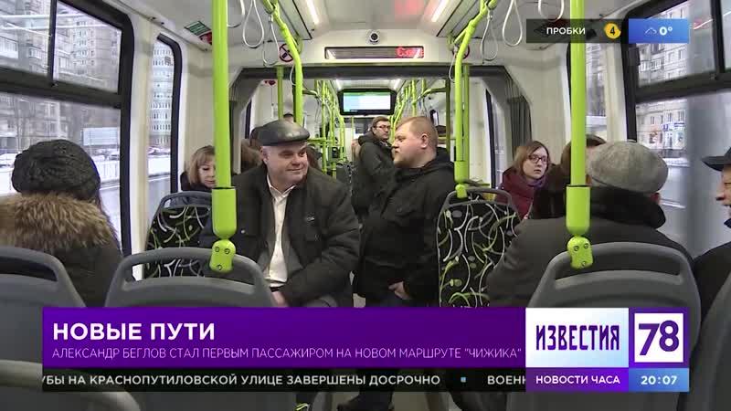 Александр Беглов стал первым пассажиром на новом маршруте «Чижика»