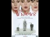 Вдовы _ Widows - Erst die Ehe, dann das Vergnügen (1998) Германия