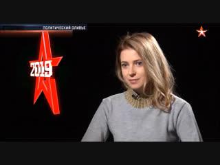 24.12.2018 Наталья Поклонская в программе