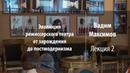 Лекция 2 Эволюция режиссерского театра Вадим Максимов Лекториум