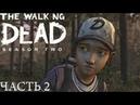 The Walking Dead ► Сезон 2 ►Эп.2 [МЕЖ ДВУХ ОГНЕЙ]➤Прохождение [№2]