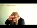Прическа с Плетением Объемная Коса Вокруг Головы на Длинные Волосы Видео