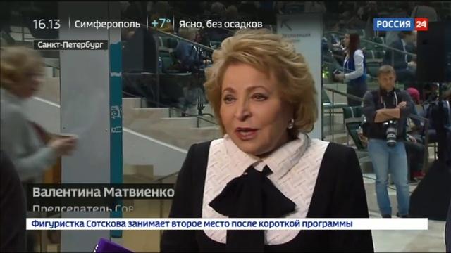 Новости на Россия 24 • Валентина Матвиенко: культура помогает стирать границы