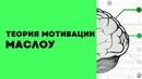 Теория мотивации Абрахама Маслоу