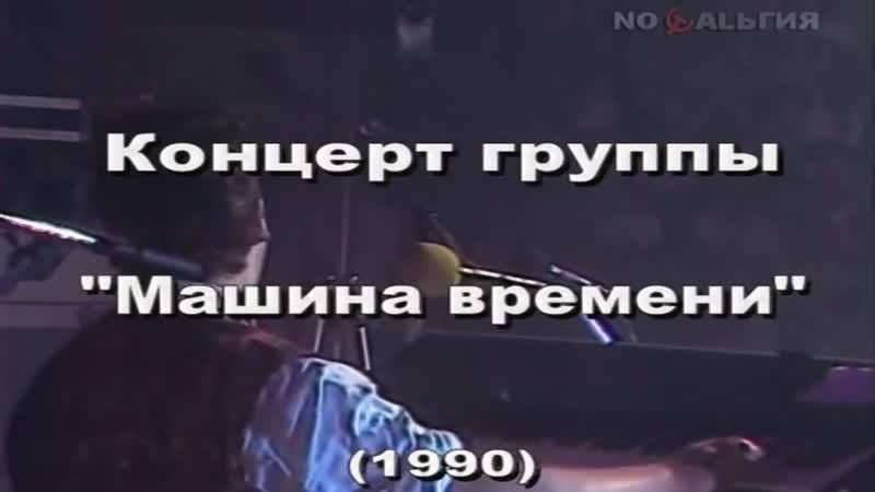 Концерт группы Машина времени, 1990 год